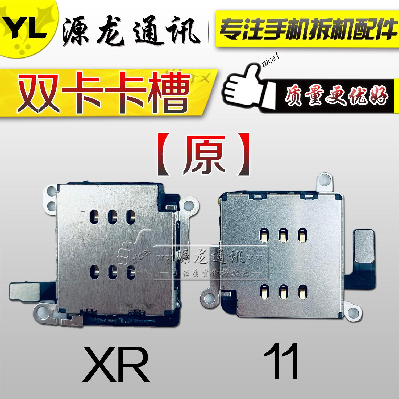 源龙适用苹果XR卡槽双卡XSMax卡座苹果11双卡托卡座SIM托免焊卡座
