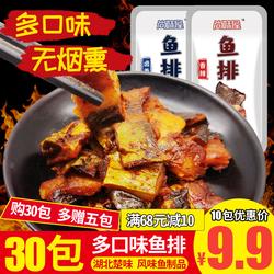尚味屋香辣鱼排30包卤香湖北特产麻爆变态辣鱼块零食小吃即食鱼块