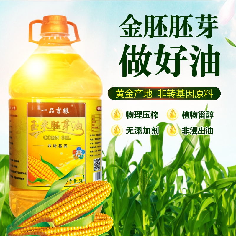 Yipinjiliang first grade corn germ edible oil containing phytosterol 5L / barrel corn germ cake baking