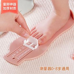 量脚器家用新生买鞋长测量器内长