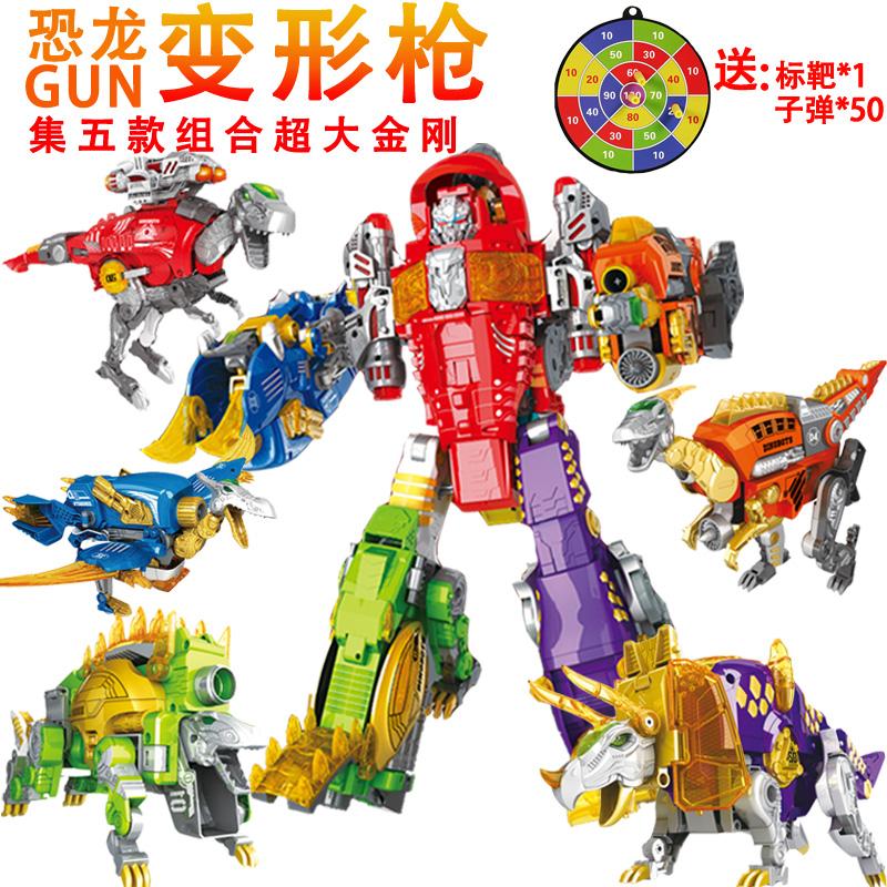 合金变形恐龙可发射吸盘儿童玩具枪12月02日最新优惠