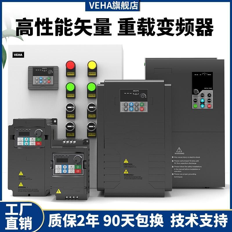 新款变频器三相380v单相220V0.75 1.5 2.2 4 5.5 7.5kw通用电机调