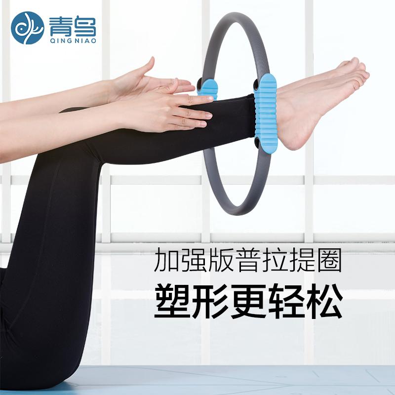 青鸟瑜伽普拉提圈瘦腿器材瑜伽轮初学者后弯开背神器瑜珈环魔力圈