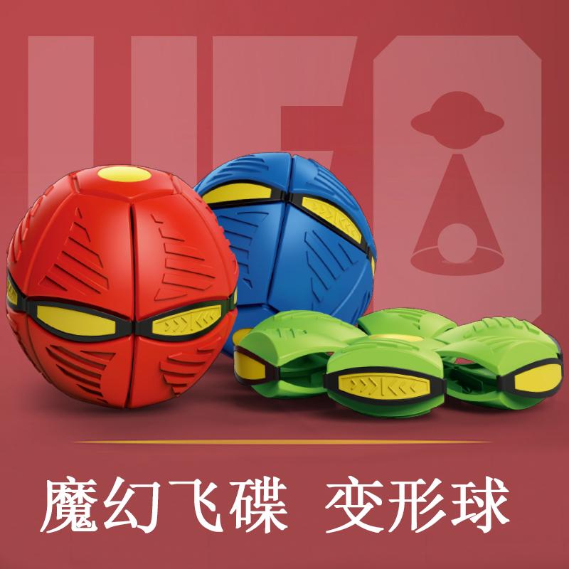 抖音同款飞碟球魔幻脚踩飞盘弹力变形球解压玩具男孩户外运动儿童