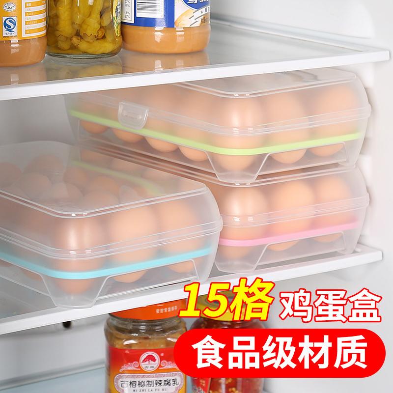 厨房15格冰箱鸡蛋盒保鲜盒塑料便携食品收纳储物盒透明蛋托盒子