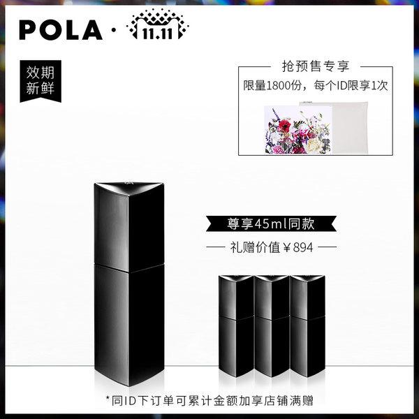 双11预售 POLA 宝丽 B.A 赋颜晨光乳液 80ml ¥1590(定金¥159)送15ml*3瓶