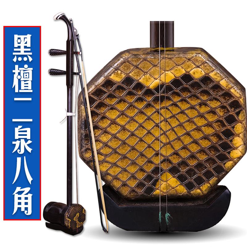 黑檀扁八角二泉二胡苏州民族乐器学习演奏二胡送全套配件