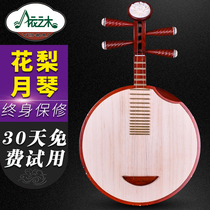 Rosewood Yueqin Suzhou National Musical instruments Beijing opera playing yueqin Sipi two brass factory direct delivery Accessories
