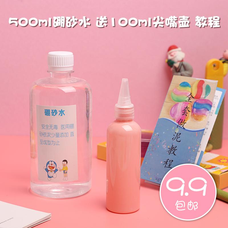硼砂水大瓶500ml免运费 起泡胶史莱姆少女套装 做泥的材料满6.80元可用1元优惠券