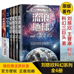 领3元券购买正版全套6册流浪地球+战争畅销书