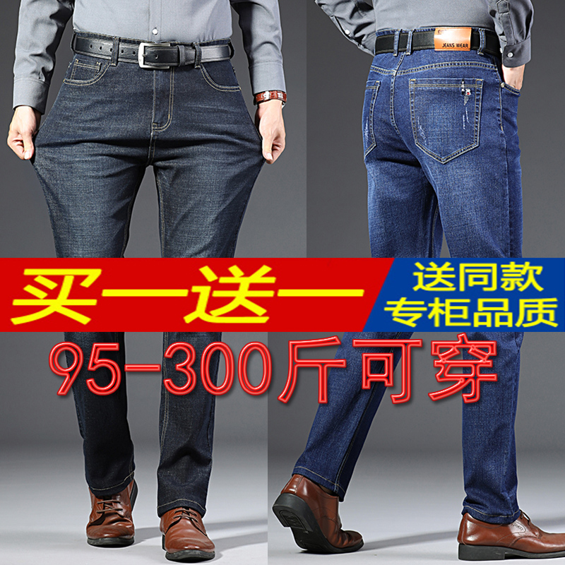 Spring and summer plus size jeans mens loose straight fat man stretch high waist large pants