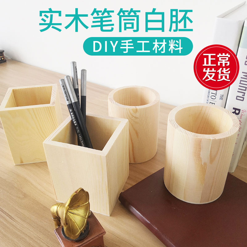 diy笔筒白胚木质手工创意自制作材料配件儿童益智幼儿园亲子礼物