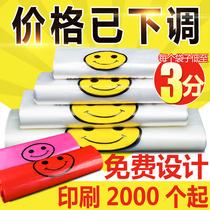 透明红胶袋塑料袋食品袋手提打包装方便袋超市笑脸背心袋子定制做