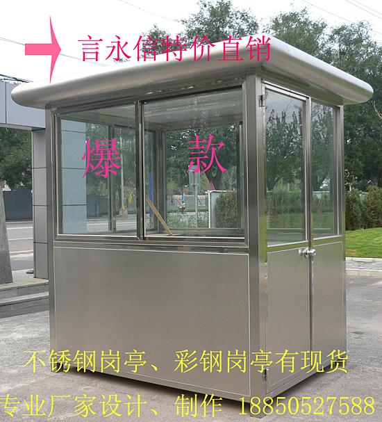 Новые товары нержавеющей стали цвет структура бугор павильон продавать продавать павильон ворота охрана павильон потери павильон безопасность павильон телефон павильон