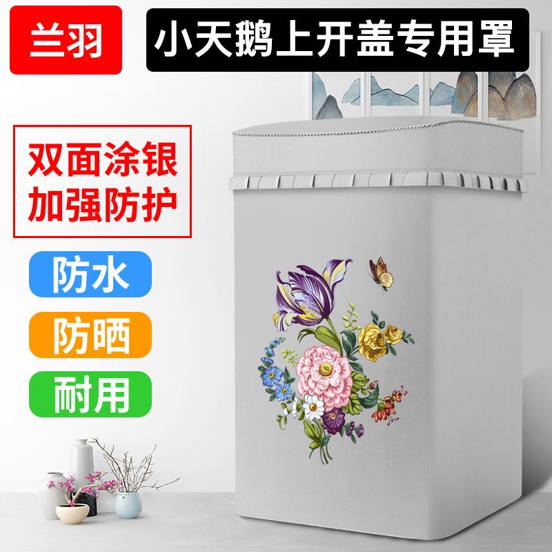 白鳥専用の上蓋を開けて、波輪洗濯カバーを開けて、防水と日焼け止めの全自動洗濯機カバーを開けて、カバーを開けて、防塵します。