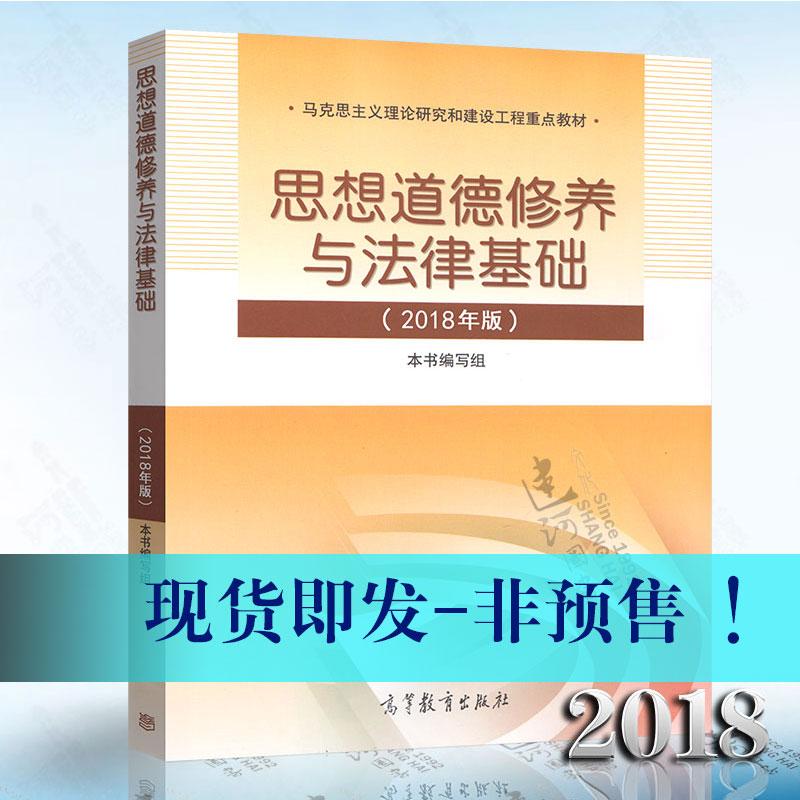 2018年新版 思修 思想道德修养与法律基础(2018年版) 两课教材 马克思主义理论研究和建设工程重点教材 高教版 9787040495034