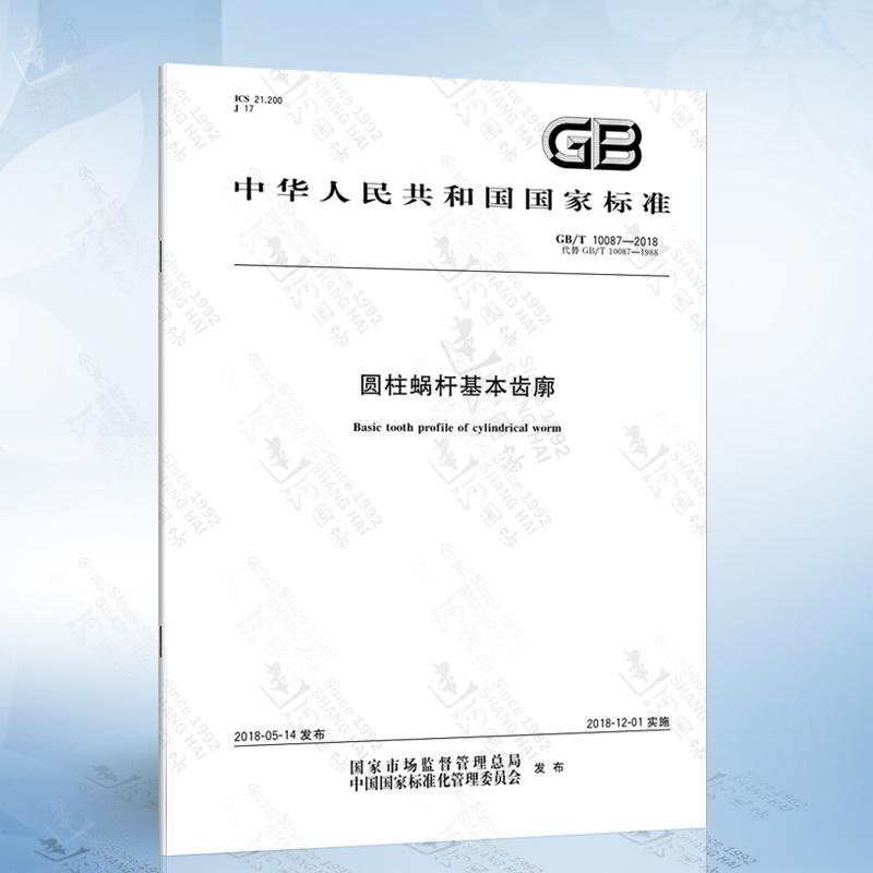 gb/t 10087-2018圆柱蜗杆基本齿廓