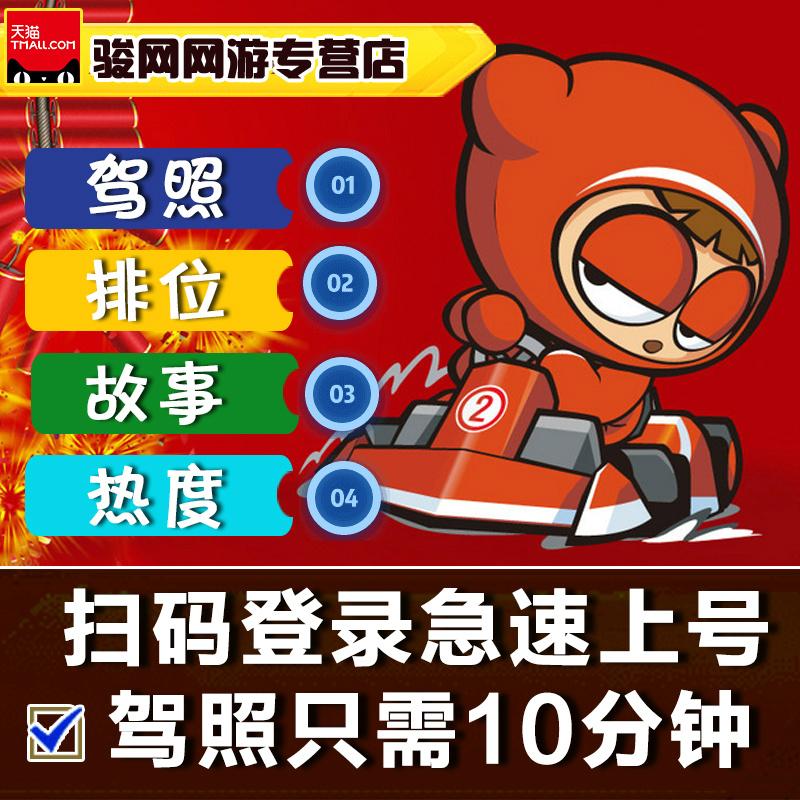 跑跑卡丁车手游代练驾照L1L2排位等级热度故事日常扫码登录徽章