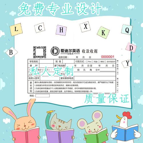 培训教育文化艺术收款收据财务手写单据本教育专用票据凭证收据