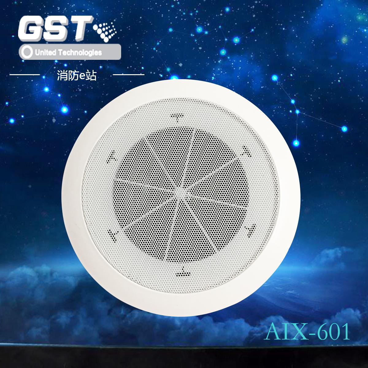 Династия цинь император остров море бухта широкий трансляция динамик GST YXJ3-4A потолок динамик поднимать микрофон в наличии