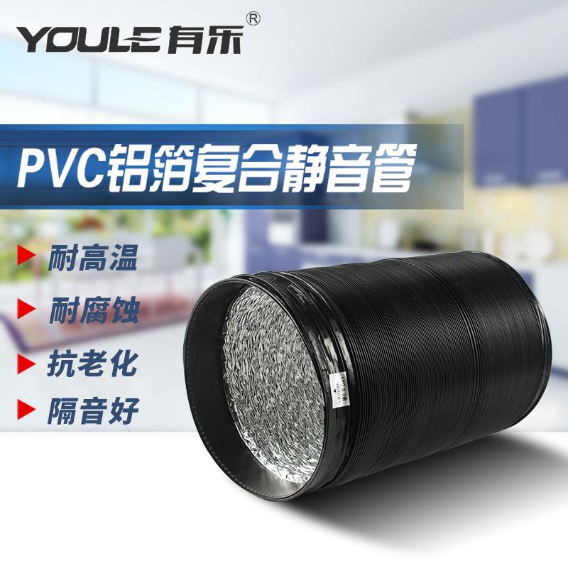 家用抽油烟机排烟管 三层PVC铝箔排气排风管伸缩吸油烟机管道配件