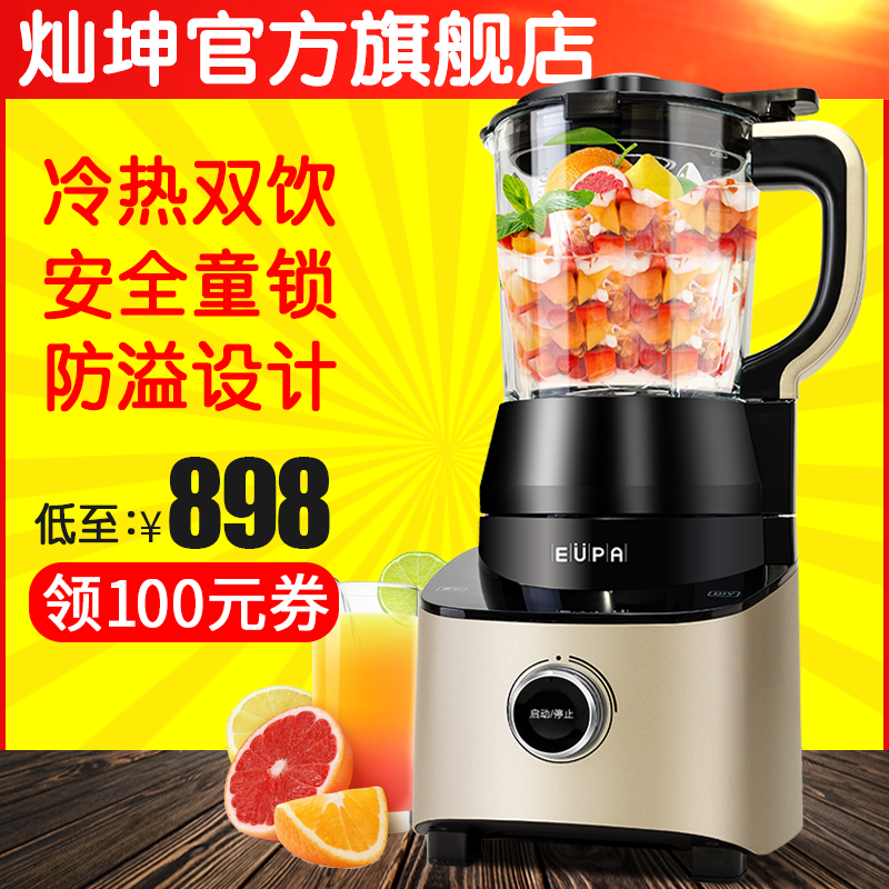 Eupa/灿坤 TSK-9929R多功能破壁料理机婴儿辅食机全自动可加热