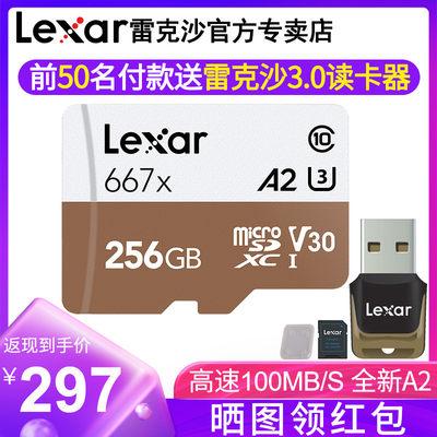 Lexar雷克沙TF卡256G 667X内存卡高速microSD存储卡NS任天堂Switch内存卡4K运动相机U3无人机三星手机内存卡