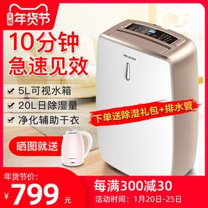 美菱除湿机家用小型卧室静音大功率除湿器地下室除潮抽湿机干燥机