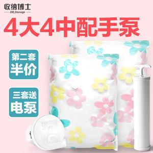 羽绒衣服加厚真空压缩袋4大4中买送大手泵 被子家用整理袋收纳袋