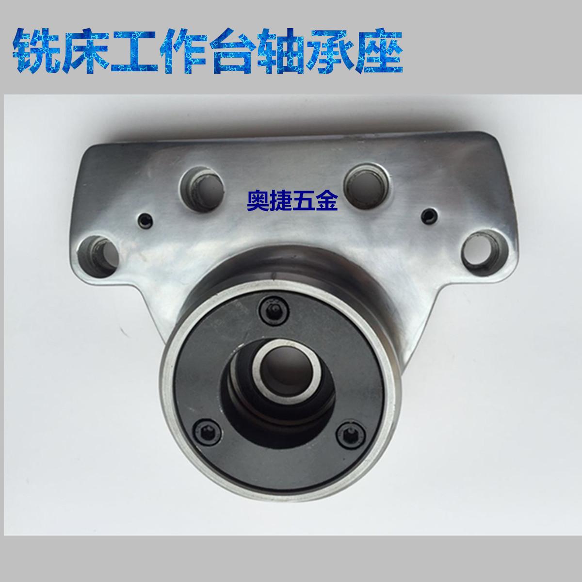 台湾炮塔铣床配件X轴左右工作台轴承座丝杆座D11D12