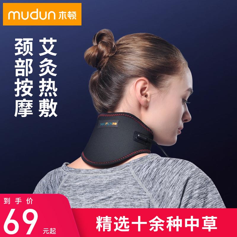 木顿电热艾灸护颈带加热发热男女士颈椎颈部热敷保暖按摩护颈颈托