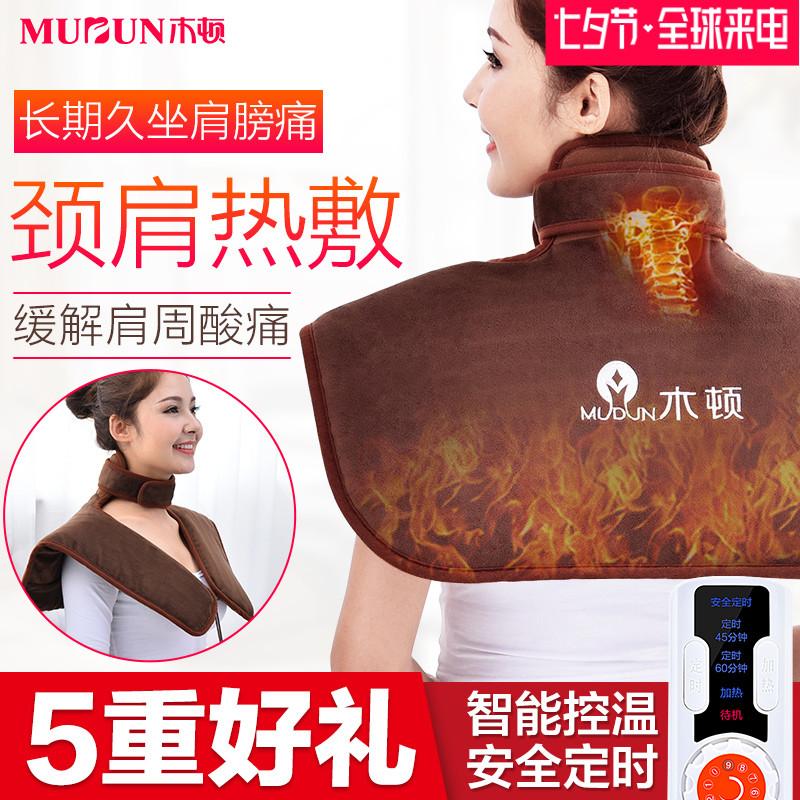 木顿电热艾灸护肩膀颈椎套肩颈热敷保暖脖子护颈睡觉加热发热男女