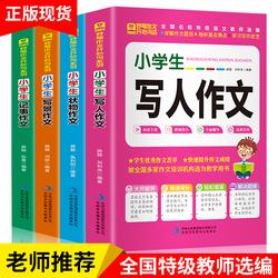 全4册作文书大全3-4-6年级小学生三四五六年级写人写事写景写物状物记事想象优秀作文小升初同步起步作文全套辅导教材人教版通用