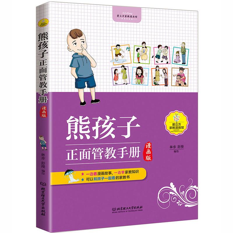 熊孩子正面管教手册漫画版 儿童行为习惯养成性格培养情绪管理书籍 父母家庭教育技巧方法图画故事书 亲子互动共读育儿百科读物