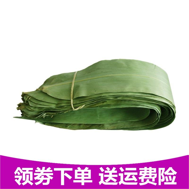 。干粽叶 天然粽子农家新鲜叶箬叶廖叶烘干粽叶 端午粽子 免邮