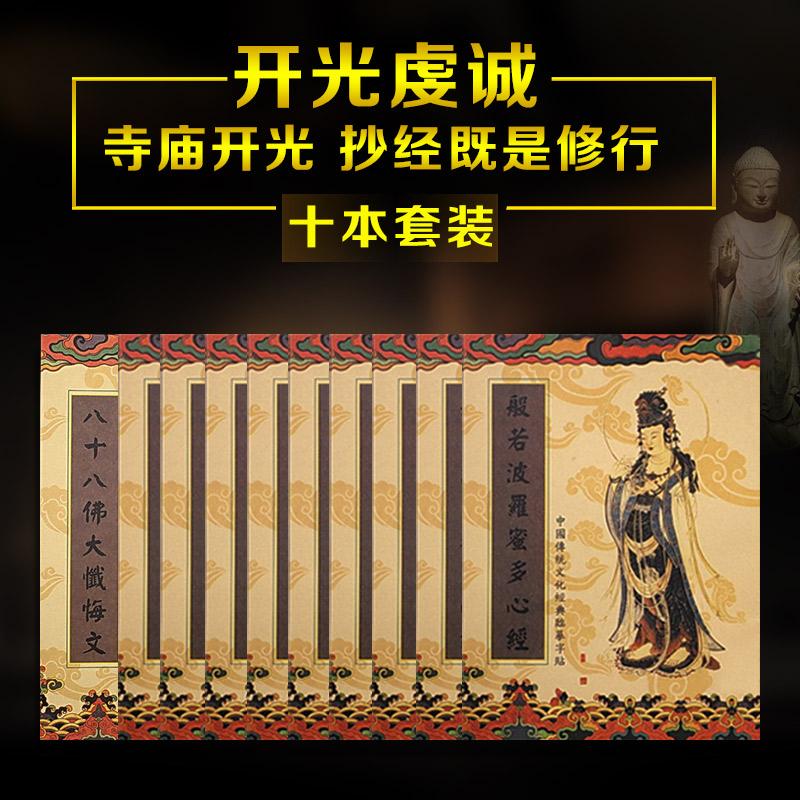 Открытие будда после сутра сердца копия после это золотой пополнение земля тибет после милость проклятие алмаз после пустой жесткий набор ручек слово заметка
