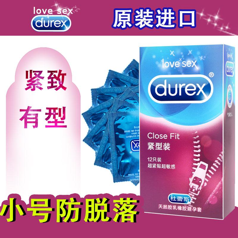 杜蕾斯小号避孕套超薄光面紧绷情趣型安全套男女成人计生用品49MM