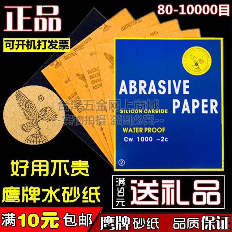鹰牌砂纸 耐水砂纸 水磨砂纸 细砂纸 打磨沙砂纸 抛光砂纸 水砂皮