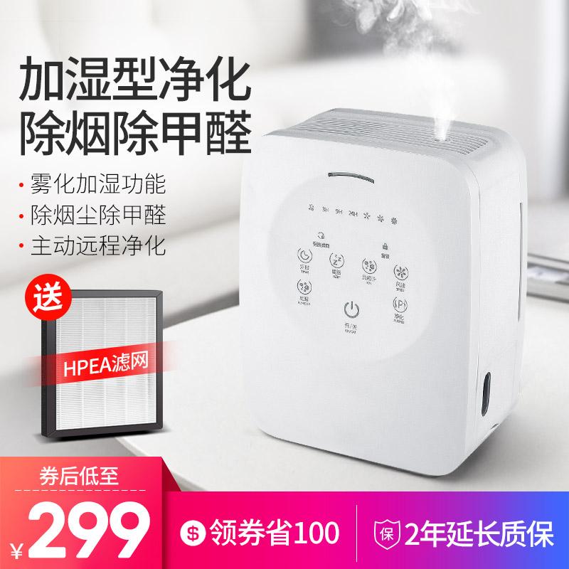 [珍惜爱生活电器空气净化,氧吧]除烟味空气净化器加湿一体机小型卧室负月销量2件仅售399元
