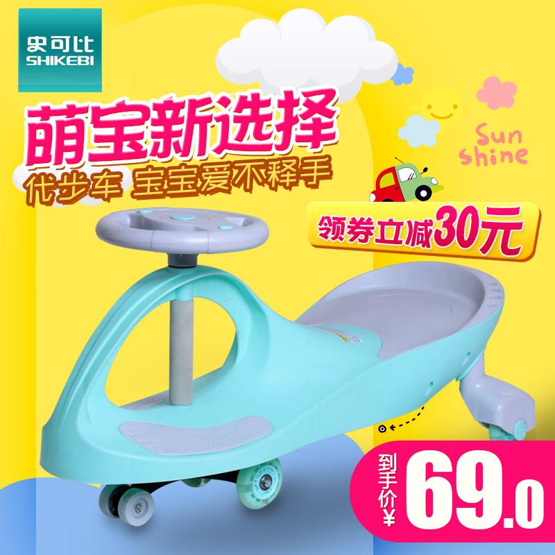 史可比扭扭车婴幼儿童溜溜车万向轮1-3岁男女宝宝玩具摇摆妞妞车