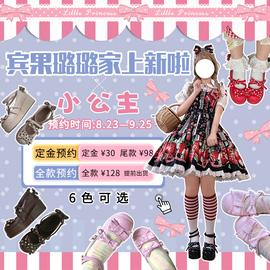 【现货】宾果璐璐Lolita原创甜呲坡跟波点小皮鞋 小公主