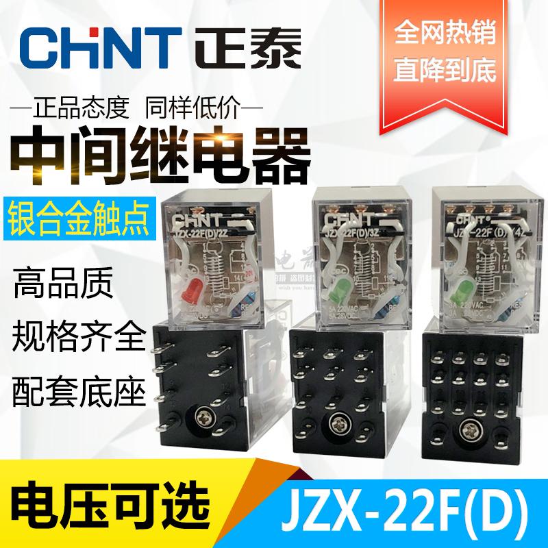 正泰小型中间继电器JZX-22F(D)4Z2ZAC220V24VDC12VAC36VHH54P52P