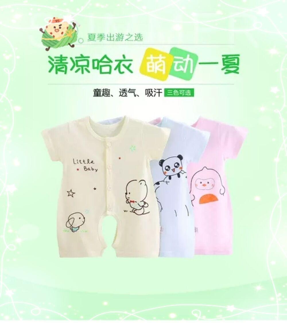 婴儿连体衣夏季薄款睡衣服装童趣透气吸汗新品宝宝纯棉短袖哈衣