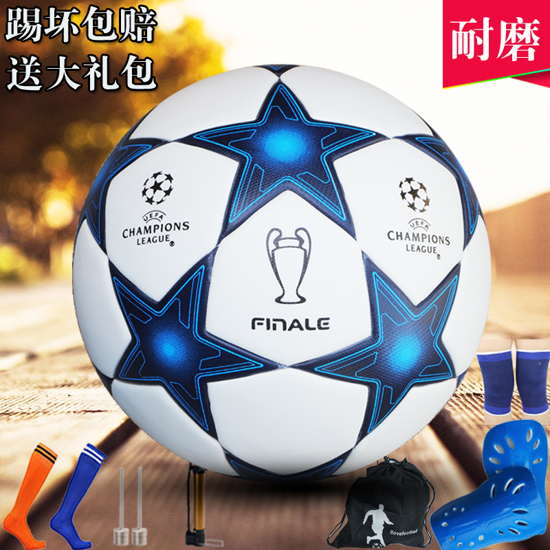 Authentic Champions League football World Cup No.5 No.4 childrens ball training match PU leather wear resistant