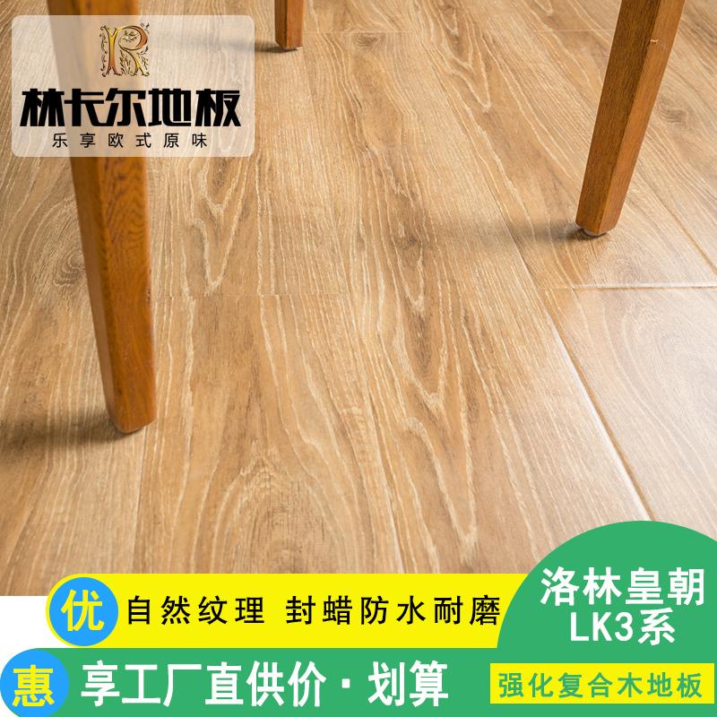 林卡尔强化复合地板 家用 12mm 卧室地暖防水耐磨木地板厂家直销