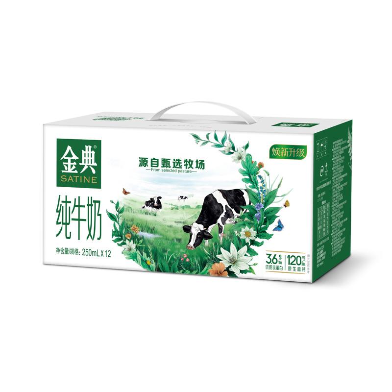 伊利金典纯牛奶 250ml*12盒...