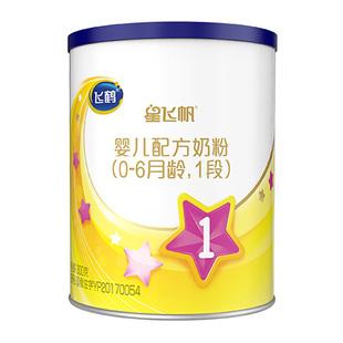 官方飞鹤星飞帆1段奶粉300g天然乳汁营养适用于0-6个月无奶粉勺图片