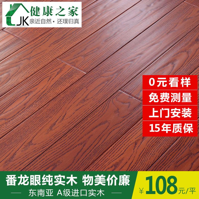 纯实木地板 原木进口A级18mm圆盘豆/橡木/番龙眼家用环保厂家直销