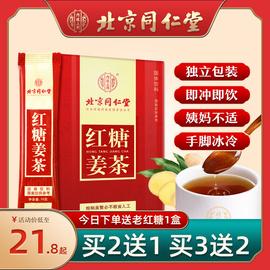 北京同仁堂紅糖姜茶飲大姨媽女人宮寒氣血沖飲調理祛濕驅寒小袋裝圖片