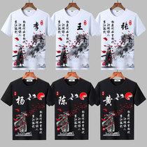 中国风百家姓男士t恤水墨画姓氏定制名字圆领黑白短袖上衣服夏季